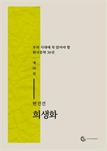 [오디오북] 희생화
