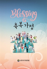 Blessing 축복가정