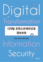 디지털 트랜스포메이션과 정보보호