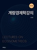 계량경제학강의(제3판)