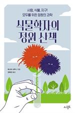 식물학자의 정원 산책