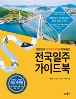 전국일주 가이드북 (2020-2021 최신개정판)