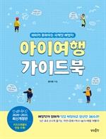 아이여행 가이드북 (2020-2021 최신개정판)