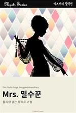 Mrs. 밀수꾼
