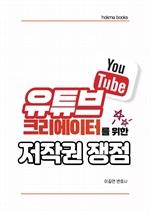 유튜브 크리에이터를 위한 저작권 쟁점