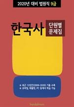 2021년 대비 법원직 9급 한국사 (단원별 문제집)