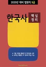 2021년 대비 법원직 9급 한국사 (핵심정리)