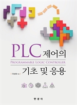 PLC 제어의 기초 및 응용