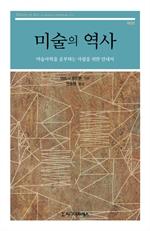 미술의 역사 (제5판)