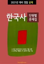 2021년 대비 경찰공채 한국사 (단원별 문제집)