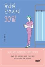응급실 간호사의 30일