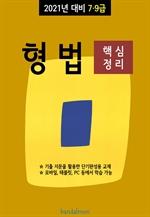 2021년 대비 7/9급 형법 (핵심정리)