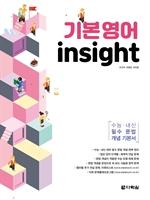 기본영어 insight