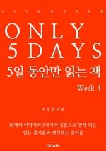 5일 동안만 읽는 책 Week 4