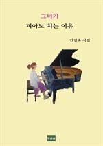 그녀가 피아노 치는 이유