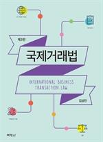 국제거래법(제3판)