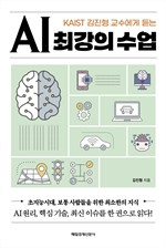 AI 최강의 수업
