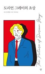 도리언 그레이의 초상