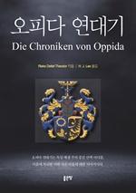 오피다 연대기(Die Chroniken von Oppida)