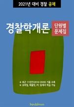 2021년 대비 경찰공채 경찰학개론 (단원별 문제집)