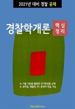 2021년 대비 경찰공채 경찰학개론 (핵심정리)
