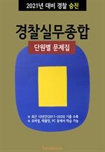 2021년 대비 경찰승진 경찰실무종합 (단원별 문제집)