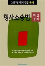 2021년 대비 경찰공채 형사소송법 (핵심정리)