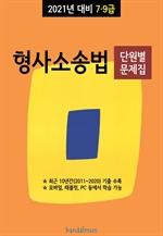 2021년 대비 7/9급 형사소송법 (단원별 문제집)