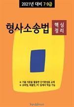 2021년 대비 7/9급 형사소송법 (핵심정리)