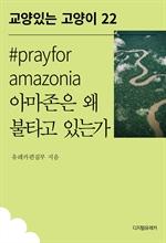 #prayforamazonia 아마존은 왜 불타고 있는가