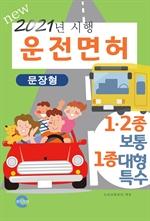 운전면허(2021년)(문장형)