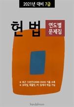 2021년 대비 7급 헌법 (연도별 문제집)