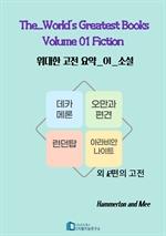 The World's Greatest Books Volume 01 Fiction