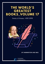 The World's Greatest Books Volume 17? Poetry and Drama