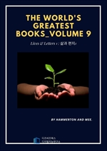 The World's Greatest Books ? Volume 09 ? Lives and Letters1