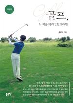 골프, 이 책을 미리 알았더라면 (개정판)