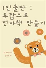 1인출판 투잡으로 전자책만들기