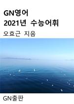 GN영어 2021년 수능어휘