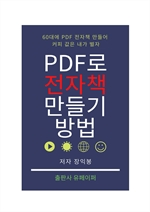 pdf로 전자책 만들기 방법