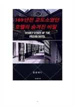 169년전 교도서였던 호텔의 숨겨진 비밀