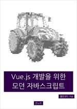 Vue.js 개발을 위한 모던 자바스크립트