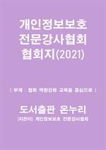 개인정보보호 전문강사협회 협회지(2021)