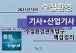 2021년 대비 수질환경기사 산업기사 핵심정리: 수질환경관계법규