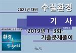 2021년 대비 수질환경기사 기출문제 풀이: 2019년(1~3회)