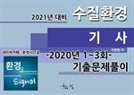 2021년 대비 수질환경기사 기출문제 풀이: 2020년(1~3회)