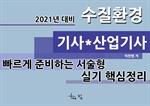2021년 대비 수질환경기사 산업기사 실기 핵심정리