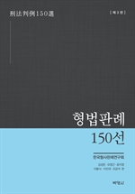 형법판례 150선(제3판)