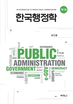 한국행정학(제7판)