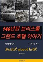 146년된 브리스톨 그랜드 호텔 이야기