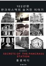 152년된 판크라스 역의 숨겨진 이야기